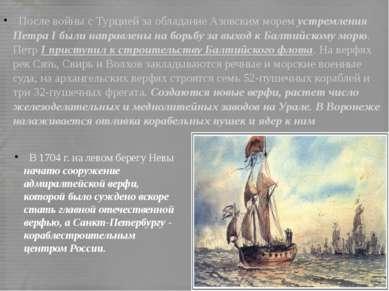 После войны с Турцией за обладание Азовским морем устремления Петра I были на...