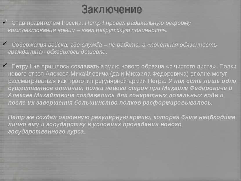 Заключение Став правителем России, Петр I провел радикальную реформу комплект...