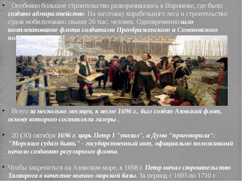 Особенно большое строительство разворачивалось в Воронеже, где было создано а...