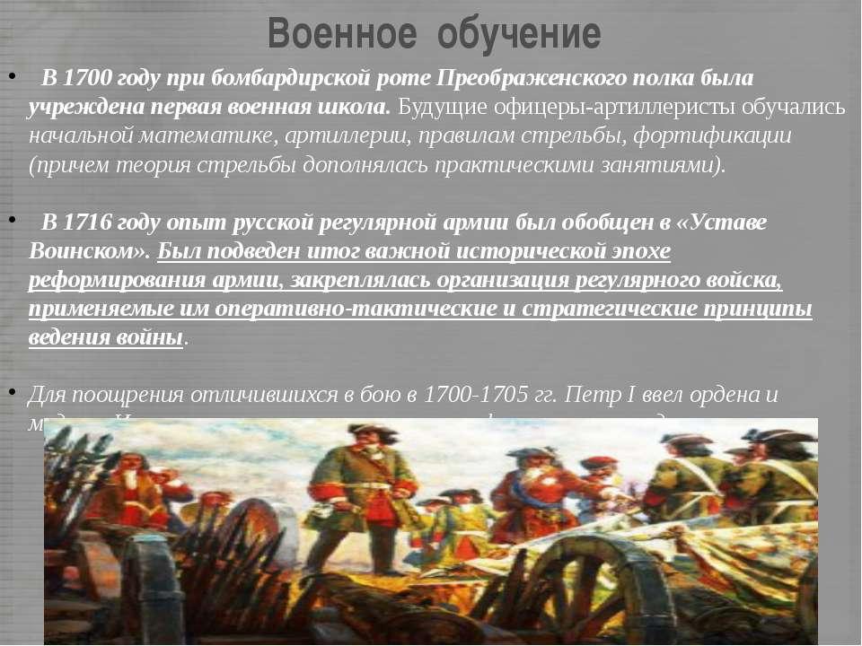 Военное обучение В 1700 году при бомбардирской роте Преображенского полка был...