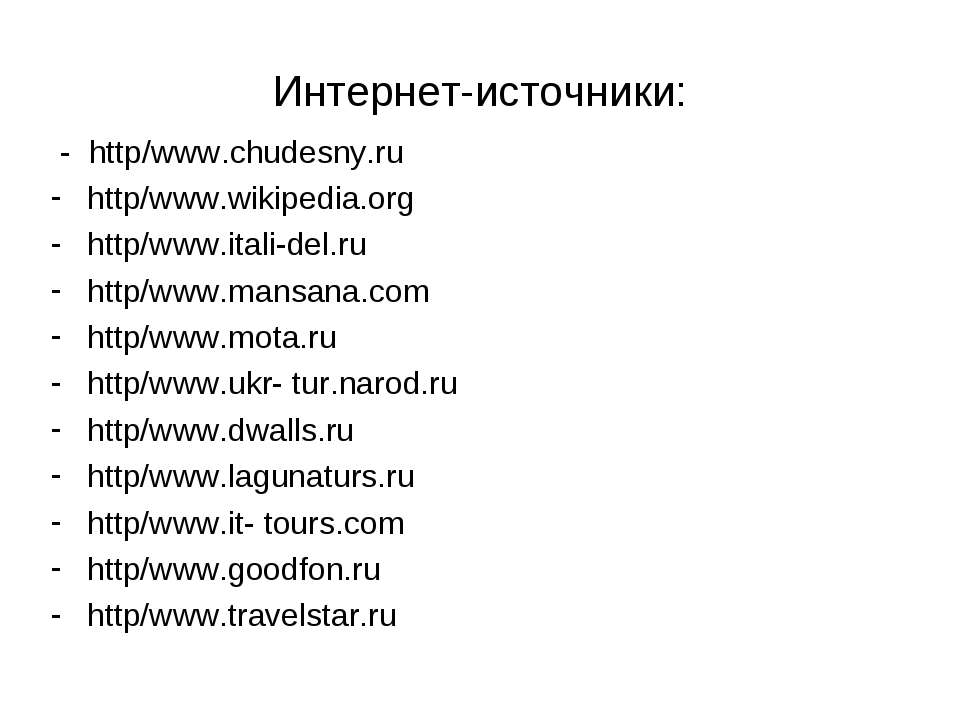 Интернет-источники: - http/www.chudesny.ru http/www.wikipedia.org http/www.it...