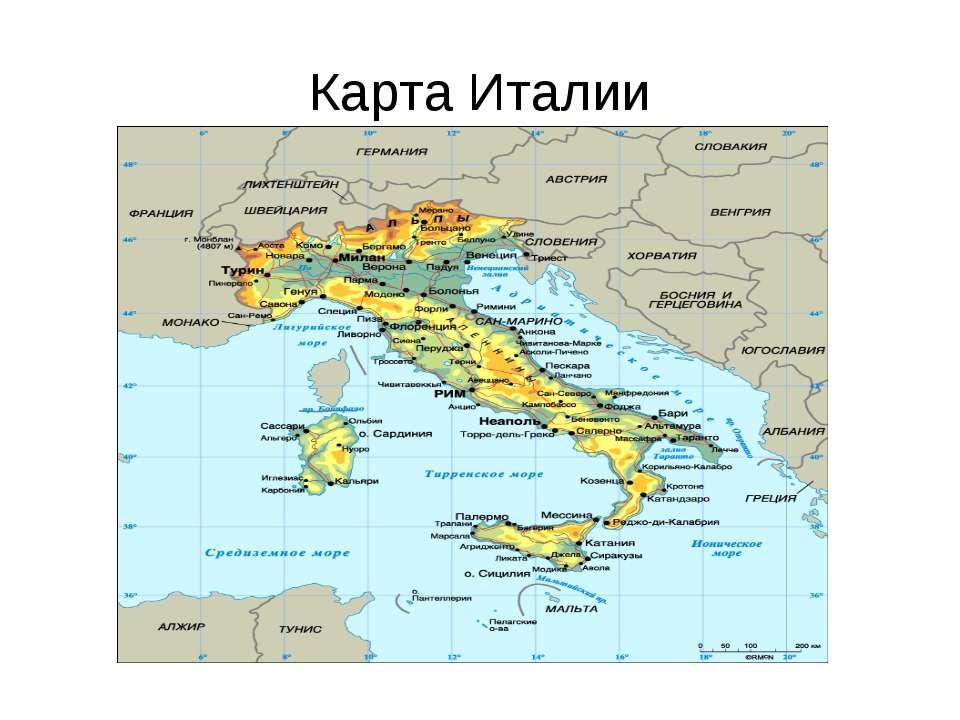 Карта Италии