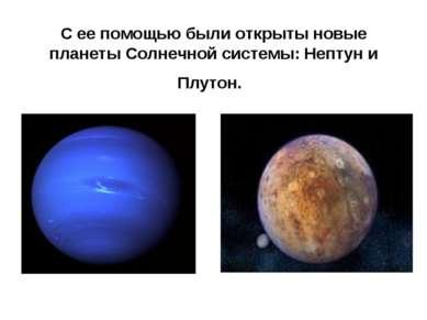 С ее помощью были открыты новые планеты Солнечной системы: Нептун и Плутон.
