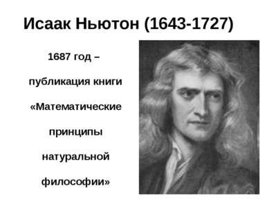 Исаак Ньютон (1643-1727) 1687 год – публикация книги «Математические принципы...