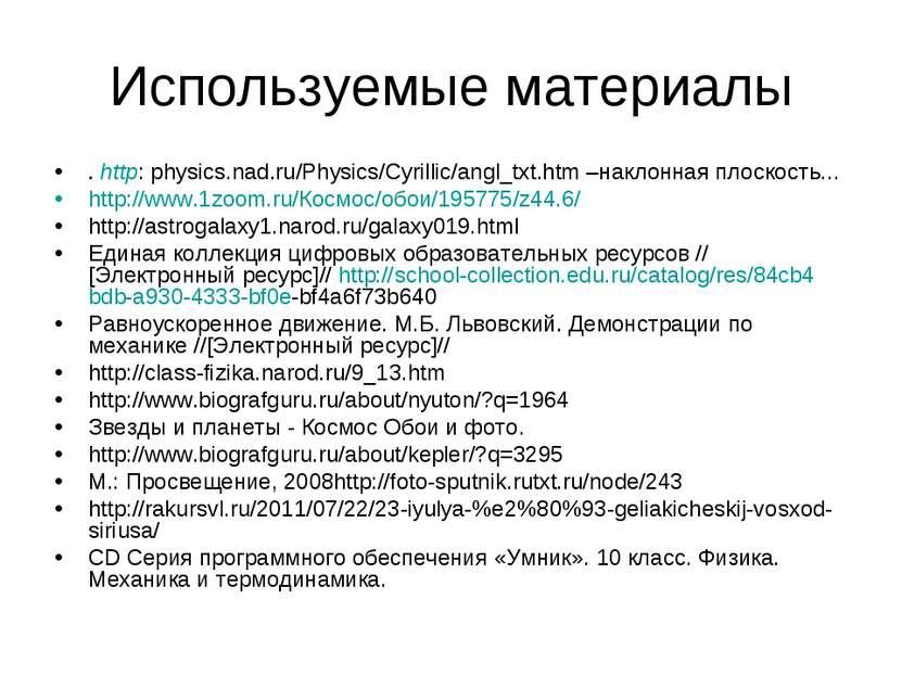 Используемые материалы . http: physics.nad.ru/Physics/Cyrillic/angl_txt.htm –...