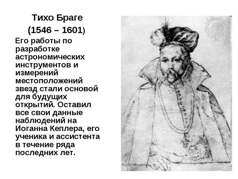 Тихо Браге (1546 – 1601) Его работы по разработке астрономических инструменто...