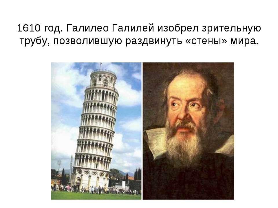 1610 год. Галилео Галилей изобрел зрительную трубу, позволившую раздвинуть «с...