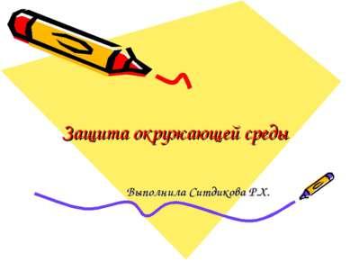 Защита окружающей среды Выполнила Ситдикова Р.Х.