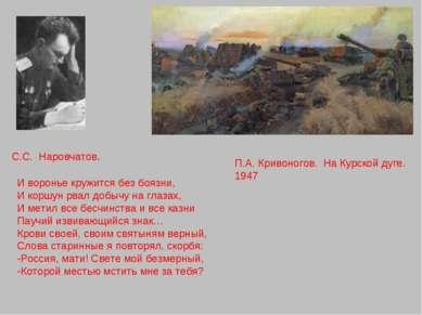 В. Пузырьков . Черноморцы . 1947 П.А. Кривоногов. На Курской дуге. 1947 С.С. ...