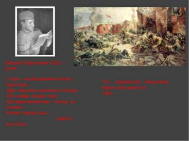 П.А. Кривоногов. Защитники Брестской крепости. 1951 Евгений Абросимов \1911 –...