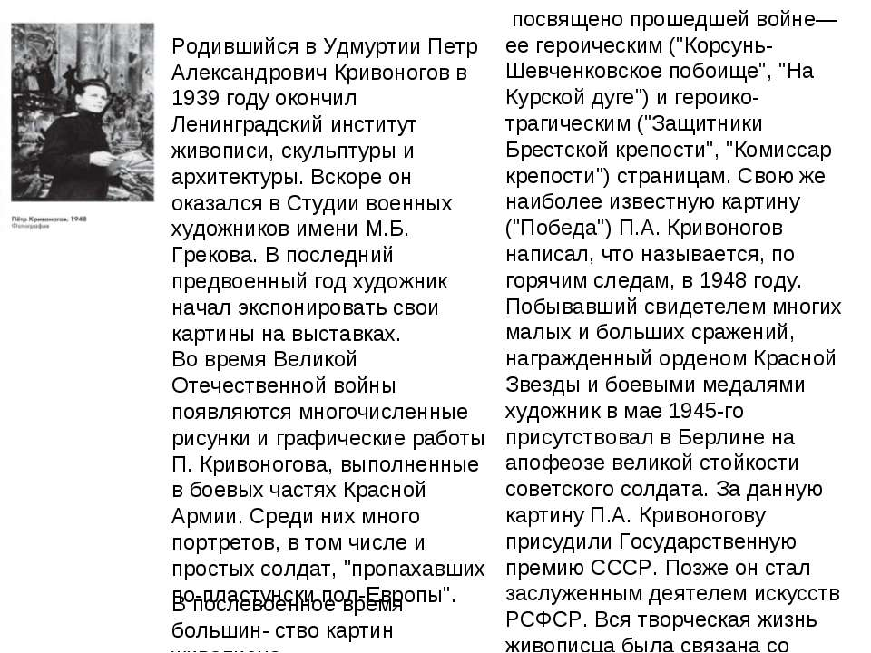 Родившийся в Удмуртии Петр Александрович Кривоногов в 1939 году окончил Ленин...