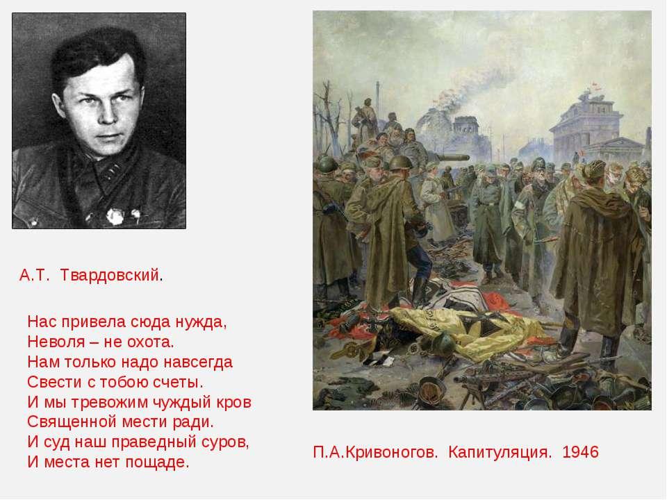 П.А.Кривоногов. Капитуляция. 1946 А.Т. Твардовский. Нас привела сюда нужда, Н...