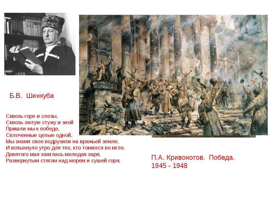 П.А. Кривоногов. Победа. 1945 - 1948 Сквозь горе и слезы, Сквозь лютую стужу ...