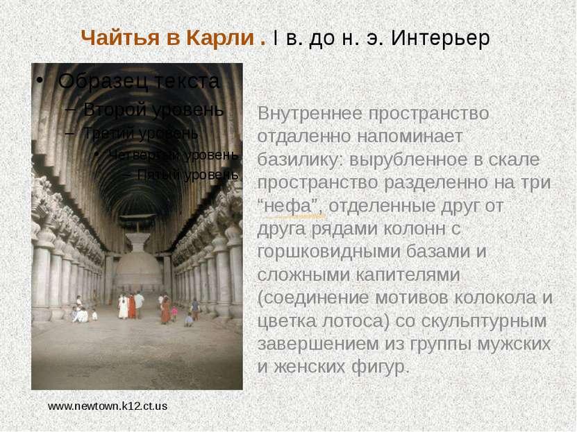 Внутреннее пространство отдаленно напоминает базилику: вырубленное в скале пр...