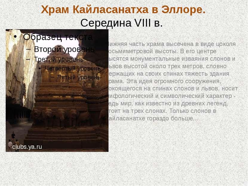 Нижняя часть храма высечена в виде цоколя восьмиметровой высоты. В его центре...