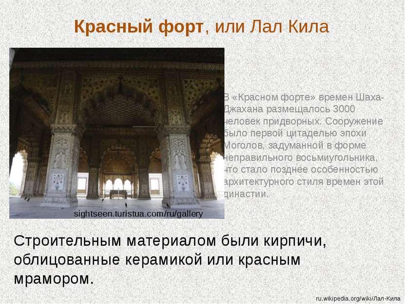 В «Красном форте» времен Шаха-Джахана размещалось 3000 человек придворных. Со...