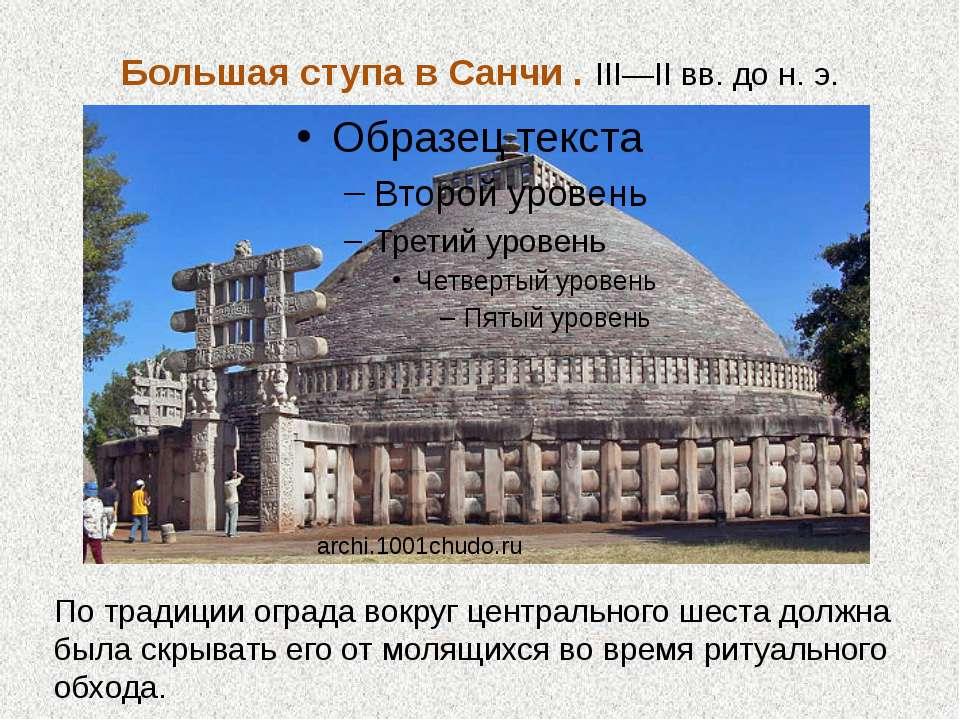 archi.1001chudo.ru Большая ступа в Санчи . III—II вв. до н. э. По традиции ог...
