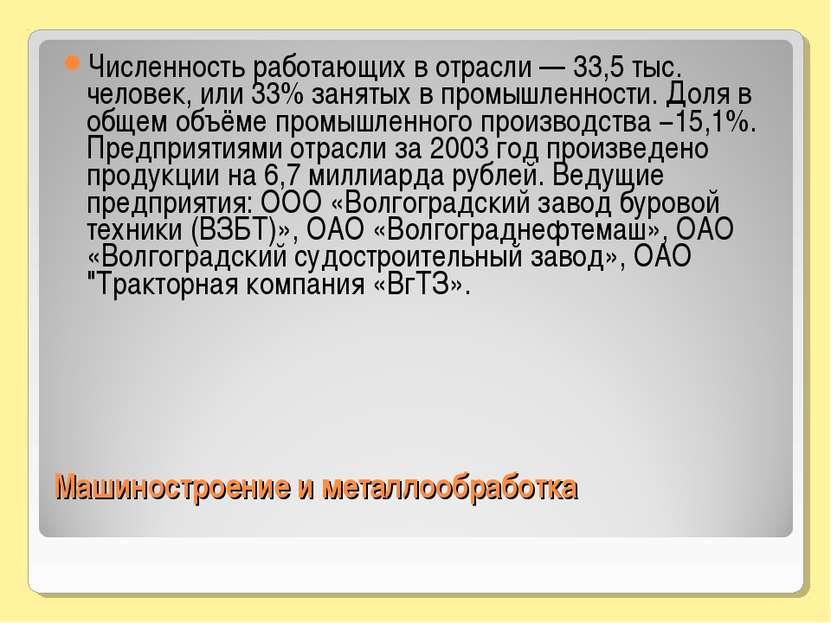 Машиностроение и металлообработка Численность работающих в отрасли — 33,5 т...