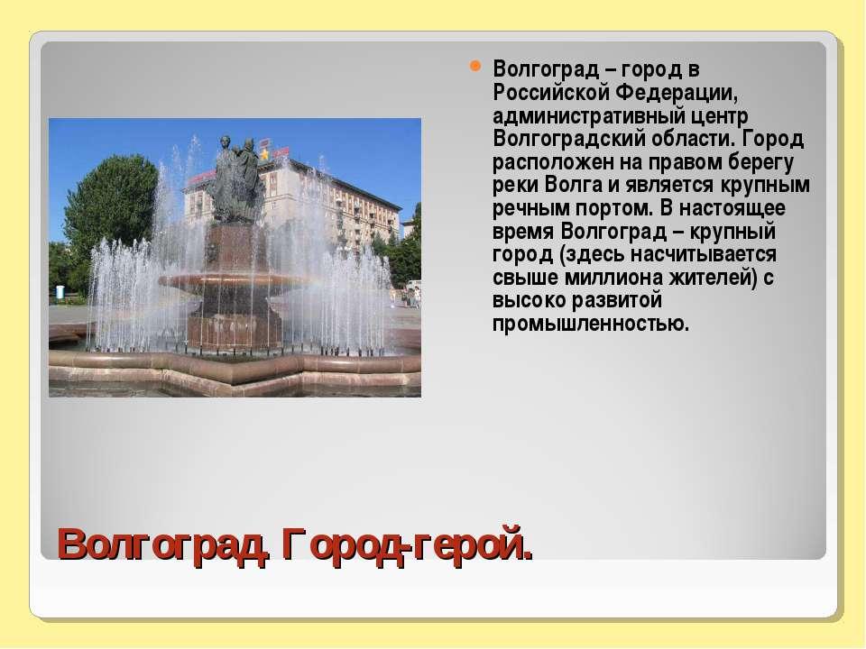 Волгоград. Город-герой. Волгоград – город в Российской Федерации, администрат...