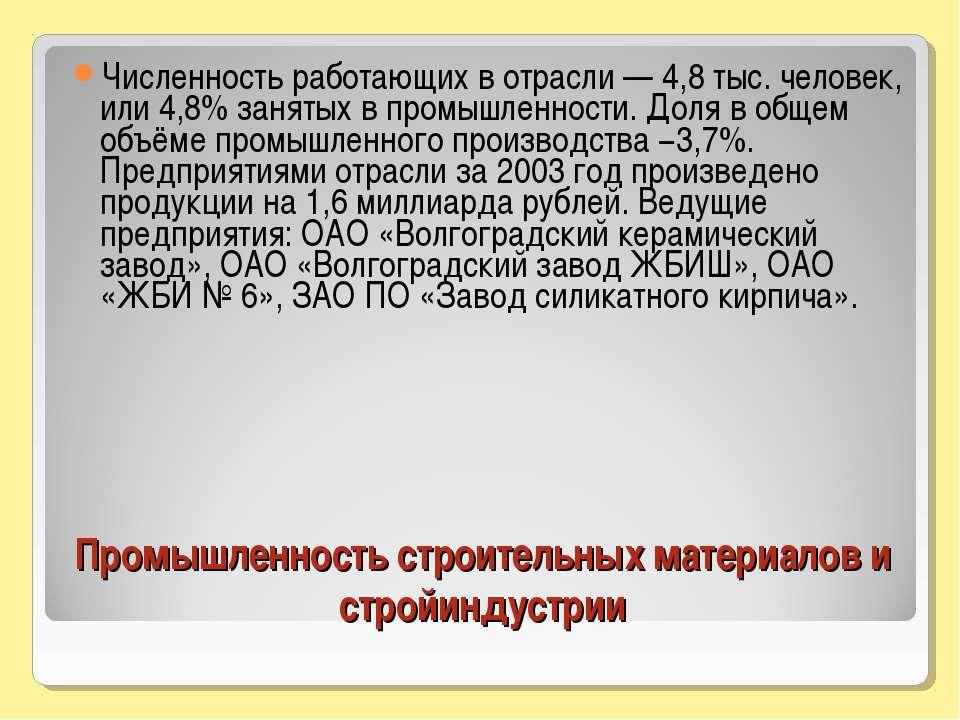 Промышленность строительных материалов и стройиндустрии Численность работающи...