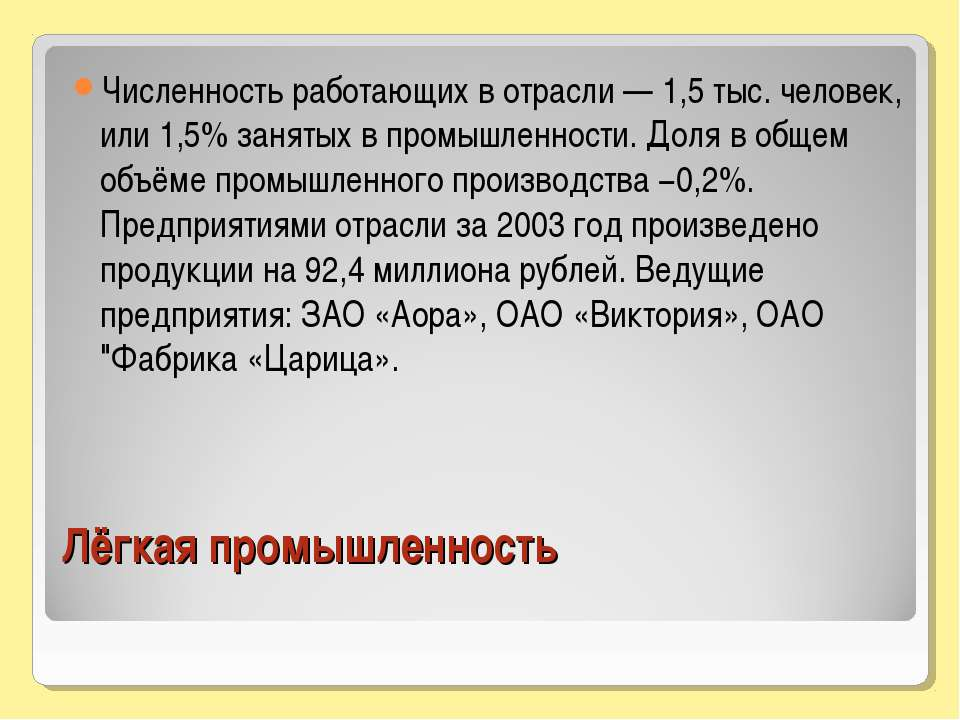 Лёгкая промышленность Численность работающих в отрасли — 1,5 тыс. человек, ил...