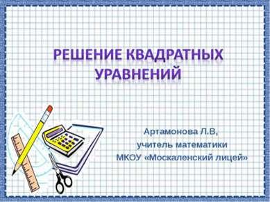 Артамонова Л.В, учитель математики МКОУ «Москаленский лицей»