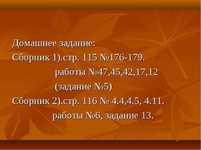 Домашнее задание: Сборник 1).стр. 115 №176-179. работы №47,45,42,17,12 (задан...