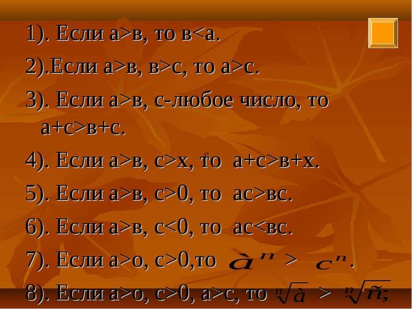 1). Если а>в, то вв, в>с, то а>с. 3). Если а>в, с-любое число, то а+с>в+с. 4)...
