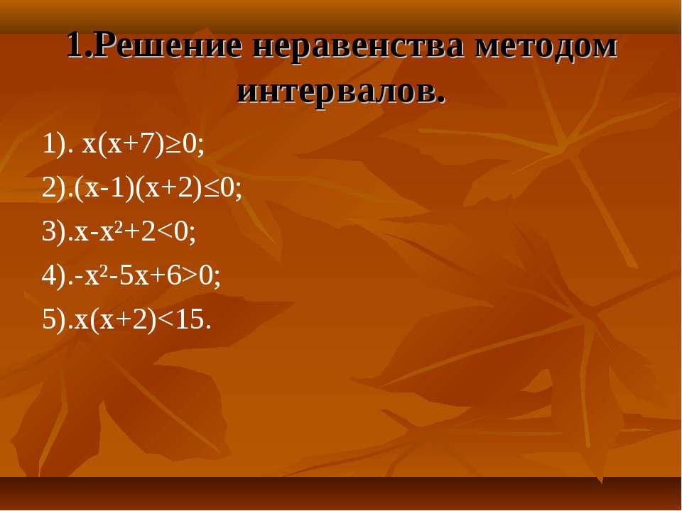 1.Решение неравенства методом интервалов. 1). х(х+7)≥0; 2).(х-1)(х+2)≤0; 3).х...