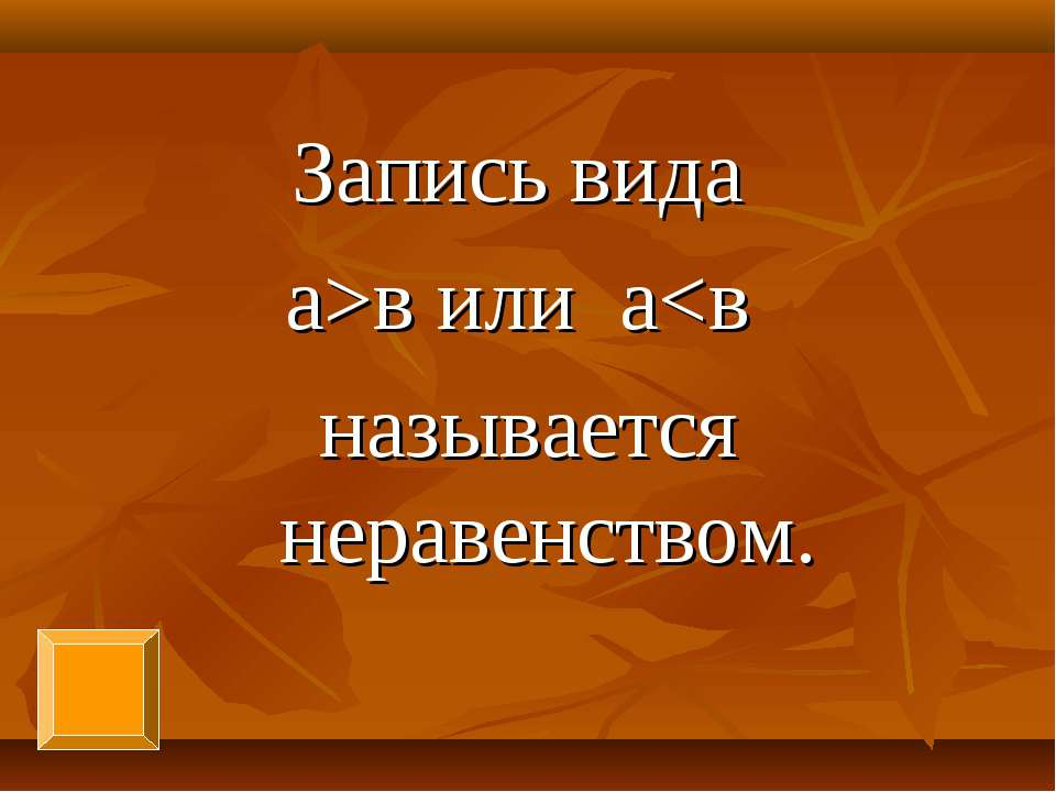 Запись вида а>в или а