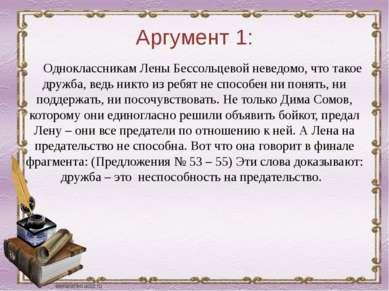 Аргумент 1: Одноклассникам Лены Бессольцевой неведомо, что такое дружба, ведь...