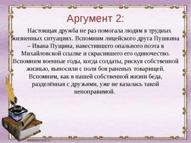 Аргумент 2: Настоящая дружба не раз помогала людям в трудных жизненных ситуац...