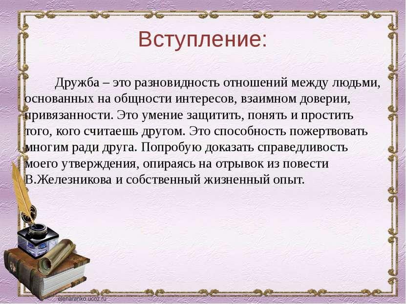 Вступление: Дружба – это разновидность отношений между людьми, основанных на ...