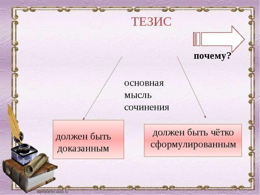основная мысль сочинения ТЕЗИС должен быть доказанным должен быть чётко сформ...