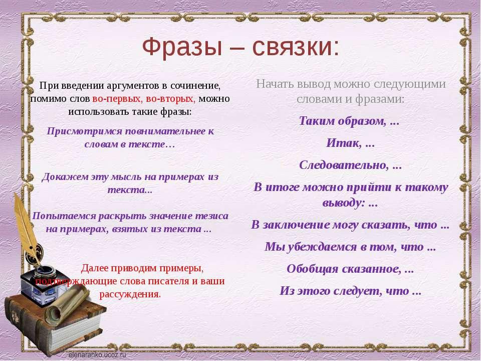 Фразы – связки: При введении аргументов в сочинение, помимо слов во-первых, в...
