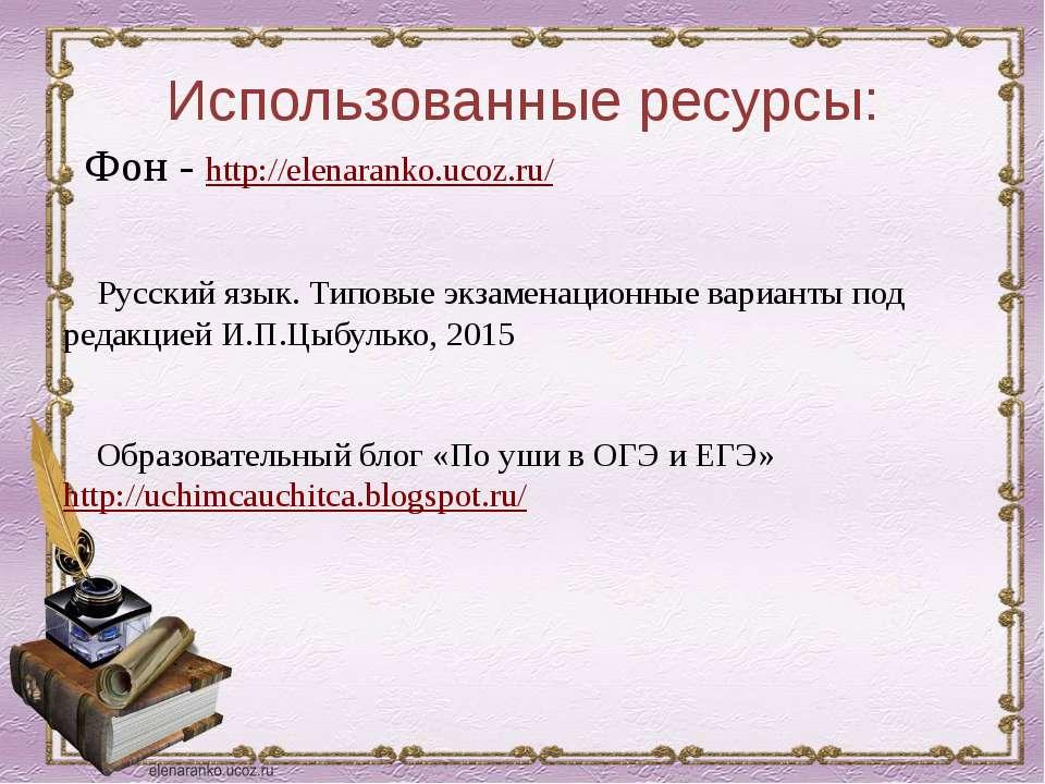 Использованные ресурсы: Фон - http://elenaranko.ucoz.ru/ Русский язык. Типовы...