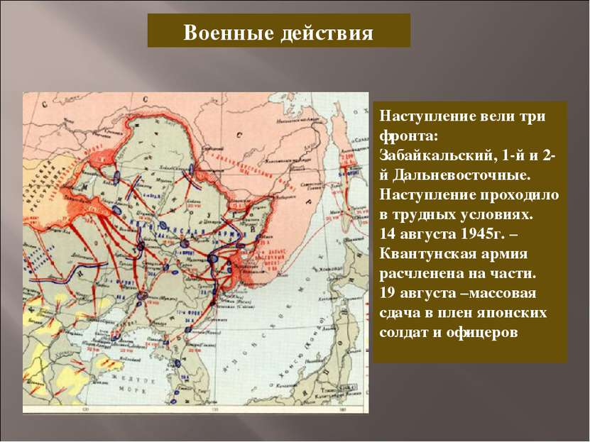 Военные действия Наступление вели три фронта: Забайкальский, 1-й и 2-й Дальне...