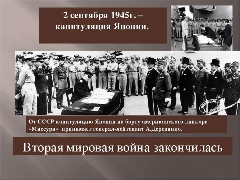 2 сентября 1945г. – капитуляция Японии. От СССР капитуляцию Японии на борту а...