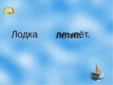 Лодка летит. плывёт.