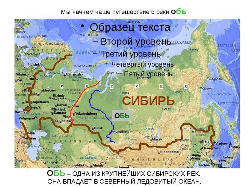 Мы начнем наше путешествие с реки обь. СИБИРЬ ОБЬ ОБЬ – ОДНА ИЗ КРУПНЕЙШИХ СИ...