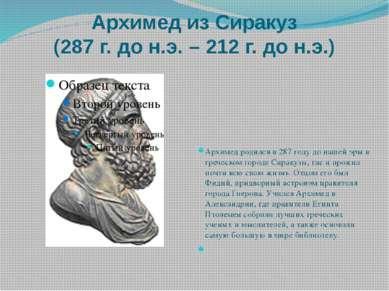Архимед из Сиракуз (287 г. до н.э. – 212 г. до н.э.) Архимед родился в 287 го...
