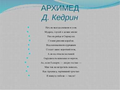 АРХИМЕД Д. Кедрин Нет, не всегда смешон и узок Мудрец, глухой к делам земли: ...
