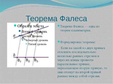 Теорема Фалеса Теорема Фалеса — одна из теорем планиметрии. Формулировка теор...