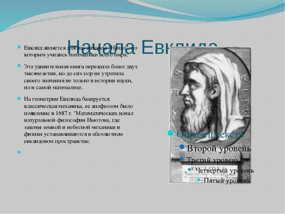 """Начала Евклида Евклид является для нас автором """"Начал"""", по которым ..."""