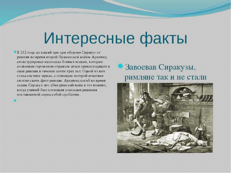 Интересные факты В 212 году до нашей эры при обороне Сиракуз от римлян во вре...