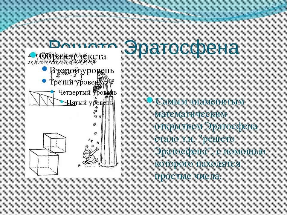 Решето Эратосфена Самым знаменитым математическим открытием Эратосфена стало ...