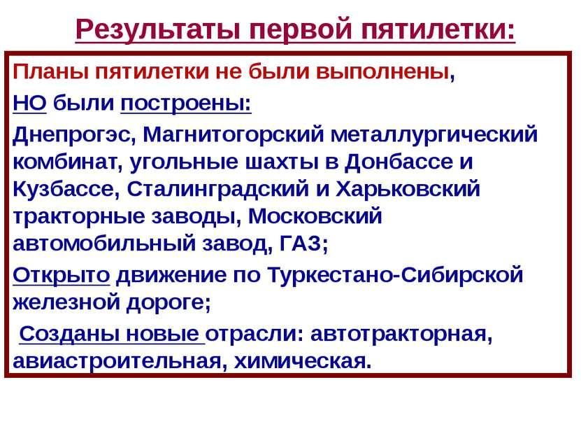 В.Дени, Н.Долгоруков. Первый пятилетний план. Плотина Днепрогэс. Я. Ромас. Ут...