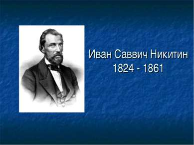Иван Саввич Никитин 1824 - 1861