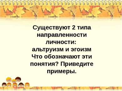 Существуют 2 типа направленности личности: альтруизм и эгоизм Что обозначают ...
