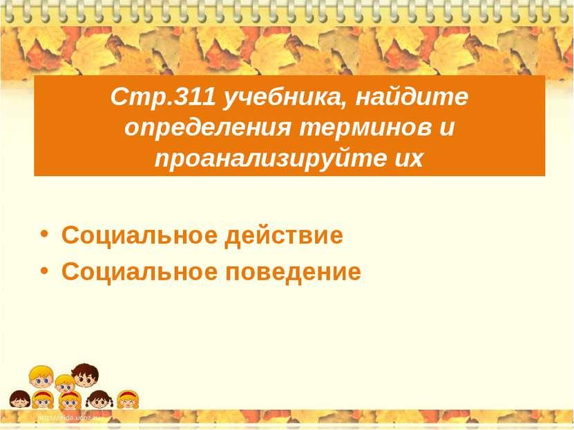 Стр.311 учебника, найдите определения терминов и проанализируйте их Социально...